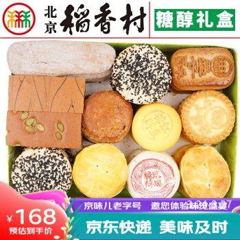三禾稻香村糕点新年礼盒老特产木糖醇低糖点心12种1900g年货