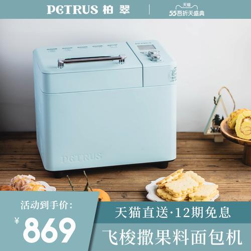 柏翠pe9709家用全自动面包机多功能吐司揉和面机静音