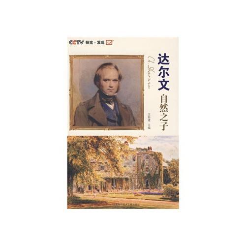 【jp】达尔文自然之子 王新建 上海科学技术文献出版社 9787543940901