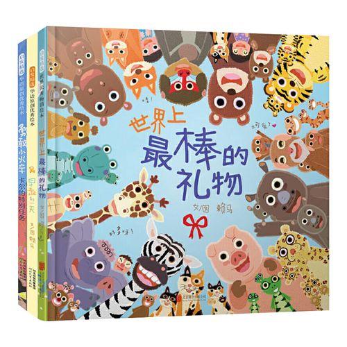 全3册精装赖马趣味子绘本世界上棒的礼物勇敢小火车早起的适合3岁以上
