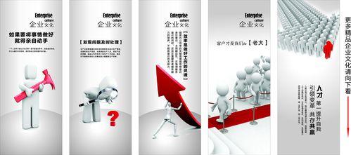544画海报印制展板喷绘素材贴纸609企业文化办公室标语挂图画