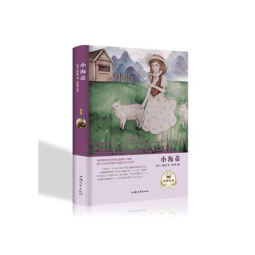 世界经典文学名著 小海蒂(精装)中文版00 青少年版