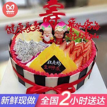 网红经典老人祝寿生日蛋糕同城配送当日送达寿桃创意送长辈贺寿酒席做
