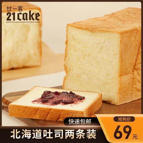 21cake北海道吐司家庭早餐面包手撕面包零食2条装约