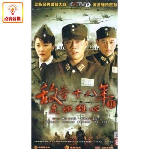 电视剧 敌营十八年ii 虎胆雄心 正版15dvd