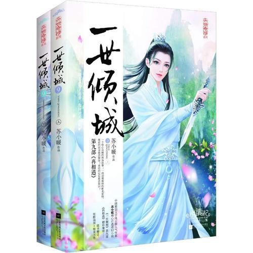 一世倾城 9(2册) 苏小暖 青春小说 文学 江苏文艺出版