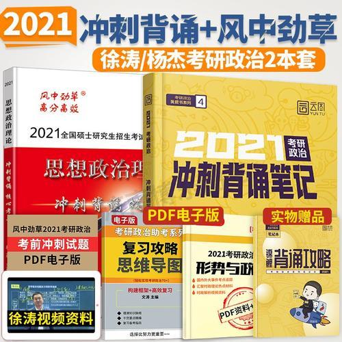 2021考研风中劲草核心考点+徐涛小黄书冲刺背诵笔记 杨杰疾风劲草