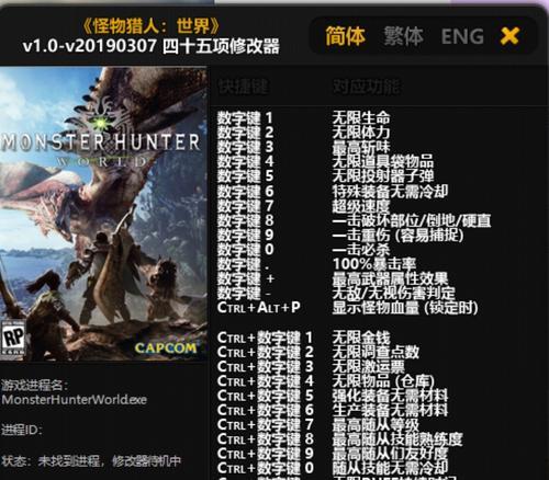 steam怪物猎人世界monster hunter world修改器脚本