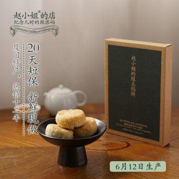 点心厦门特产零食小吃休闲食品糕点酥饼(六枚入) 相思红豆饼,软糯绵密