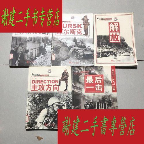 (二手九成新)【二战重大战役】一击.解放.主攻方向.库尔斯克.