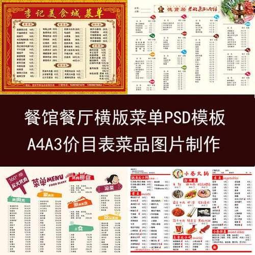 餐馆餐厅横版菜单模板psd素材修改设计a4a3价目表菜品