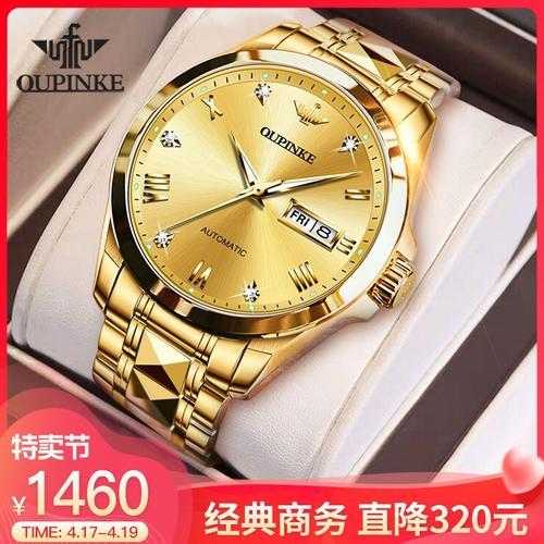 官方旗舰店瑞士认证欧品客品牌正品高档金色手表男士