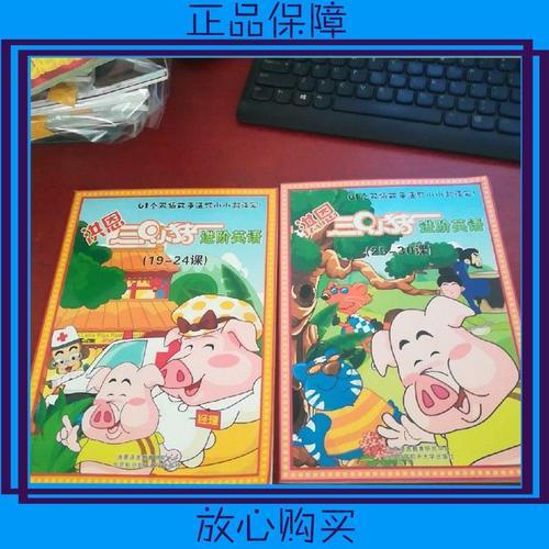 【二手9成新】洪恩三只小猪进阶英语19-24课 25-30课【2本和售】内页