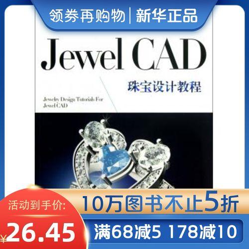jewelcad珠宝设计教程