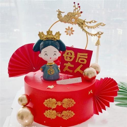 中国风母后大人蛋糕装饰插件爸爸妈妈生日蛋糕装饰