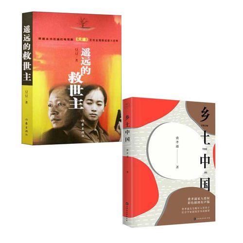 遥远的救世主+乡土中国 共2册