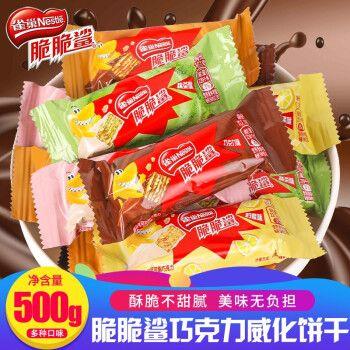 雀巢脆脆鲨巧克力威化饼干小包散装整箱牛奶零食混合.