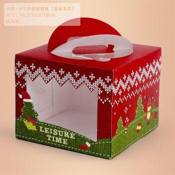 2寸四寸4寸6寸8寸 慕斯芝士小西点一次性方盒 4寸圣诞毛衣蛋糕盒*10