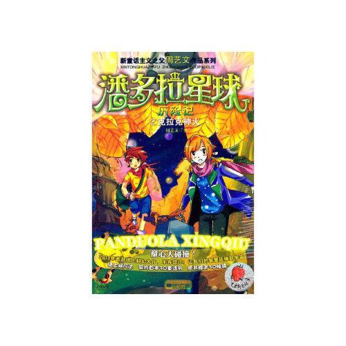 当天发货正版 潘多拉星球历险记2克拉克神火 周艺文 江苏文艺出版社