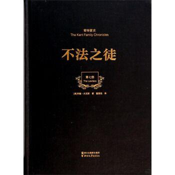 新书正品 《不法之徒(第七部)》 [美] 约翰·杰克斯,董惠铭 浙江文艺