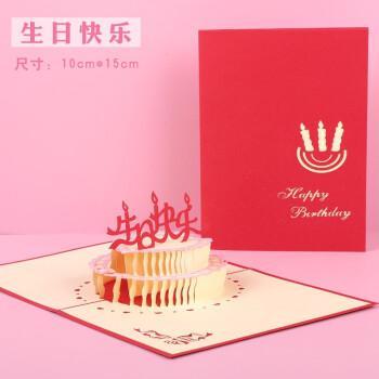 定制留言卡生日祝福diy小卡片创意迷你表白留 3d贺卡--生日快乐(文字
