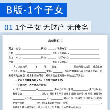 离婚协议书民政局净身出户纸质打印财产分割子女抚养协议离婚合同 b款