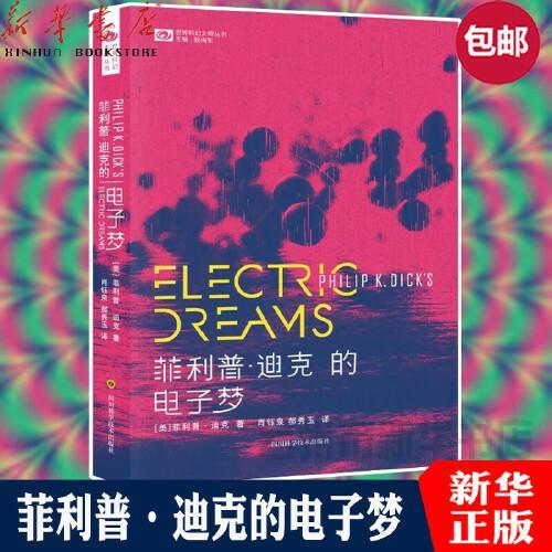 菲利普迪克的电子梦 世界科幻大师丛书 菲利普·迪克