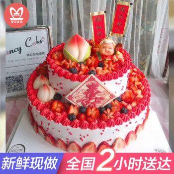 预订网红水果老人生日蛋糕同城配送全国当日送达 过寿祝寿寿桃蛋糕送
