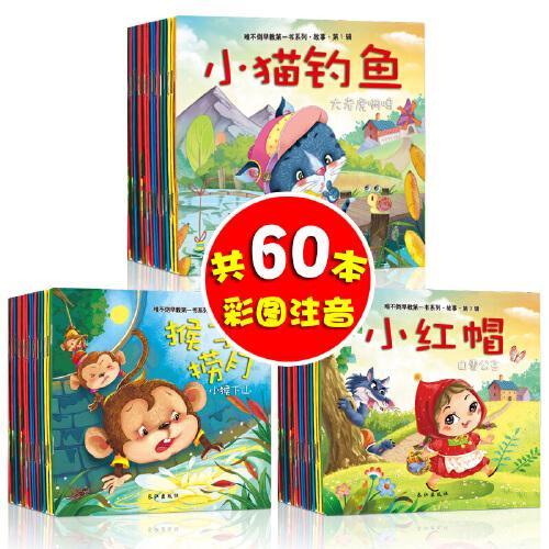 故事系列宝宝绘本童话故事图书籍经典格林童话狼来了儿童书绘本书籍