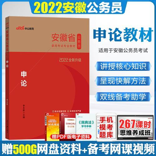 安徽省考2022安徽省公务员考试教材申论安徽省考公务员2021安徽公务员