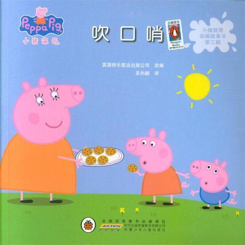 吹口哨-小猪佩奇动画故事书-第三辑