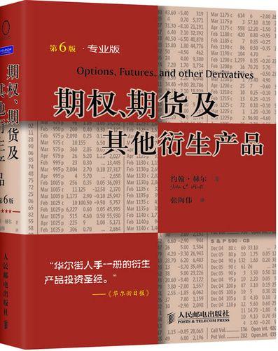期权,期货及其他衍生产品(di六版,专业版)   华尔街人