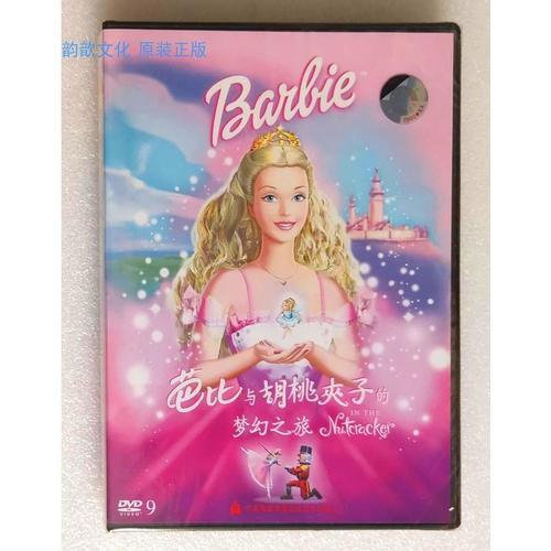 全新 中录华纳 正版dvd9 芭比与胡桃夹子的梦幻之旅