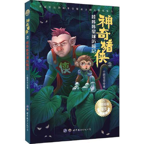 神奇猪侠 哇咔咔星球历险记,小酷哥哥,世界图书出版公司[新华集团自营