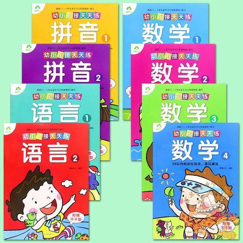 8册彩】爱德少儿幼小衔接天天练拼音12语言12数学1234