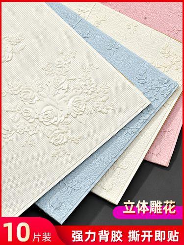 墙贴纸自粘墙纸卧室温馨壁纸防水防潮可擦洗墙网
