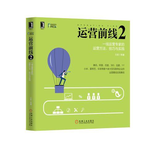 5405783 正版包邮[图书]现货运营前线2-一线运营专家的运营方法,技巧