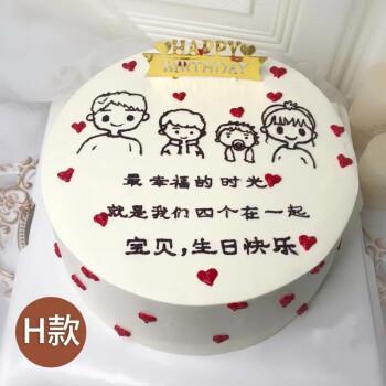 纪念日蛋糕网红日期生日蛋糕结婚表白一周年求婚情侣广州上海深圳
