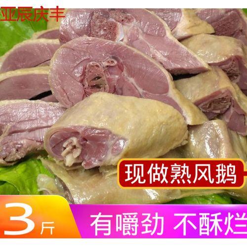 风鹅整只3斤鹅肉熟食卤味大鹅老鹅风干鹅盐水鹅溧阳扬州特产 【熟】风