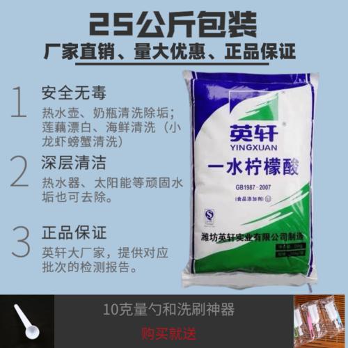 食品级柠檬酸海鲜ph调节清洗剂太阳能热水器热水壶