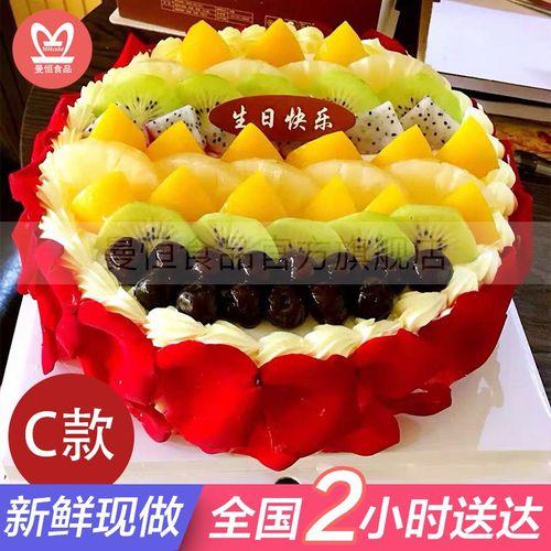 水果生日蛋糕同城配送全国当日送达可儿童奶油巧克力蛋糕订做 送家人
