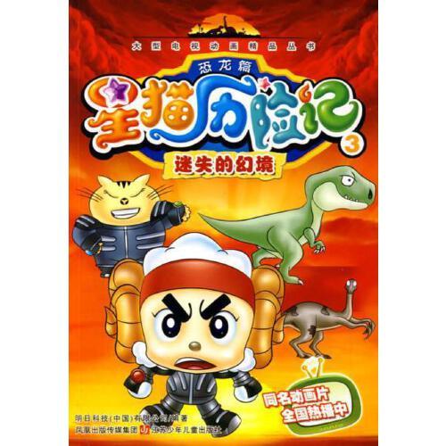 星猫历险记恐龙篇3:迷失的幻境明日科技(中国)有限公司江苏少年儿童