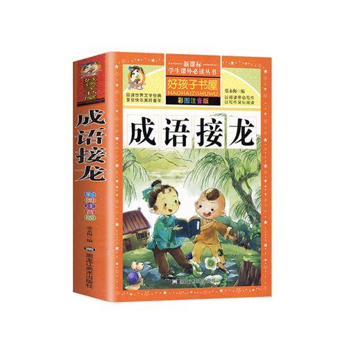 成语接龙彩图注音版大全幼儿园小学生版一年级全套儿童大字 好孩子