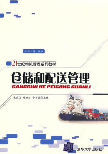 保证正版 仓储和配送管理(21世纪物流管理系列教材) 朱国俊 等