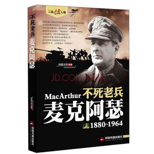 二战书籍 麦克阿瑟 二战风云人物 不老兵 麦克阿瑟传 人物传记 军事