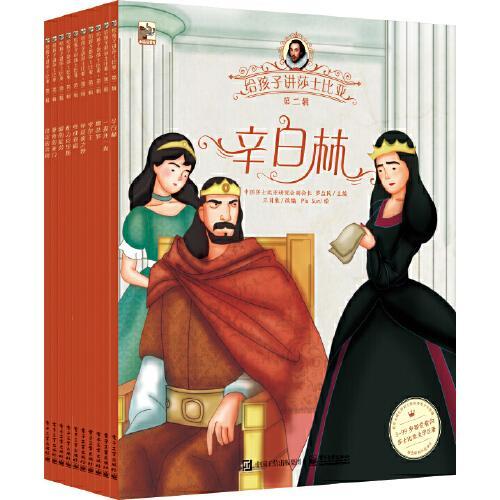官方正版 给孩子讲莎士比亚 第二辑 全10册 李尔王仲夏夜之梦错误的