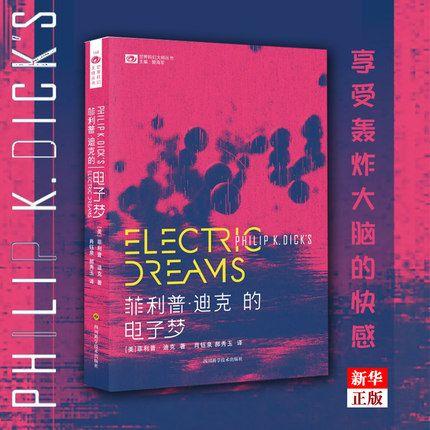 正版现货 菲利普迪克的电子梦 世界科幻大师丛书 pkd