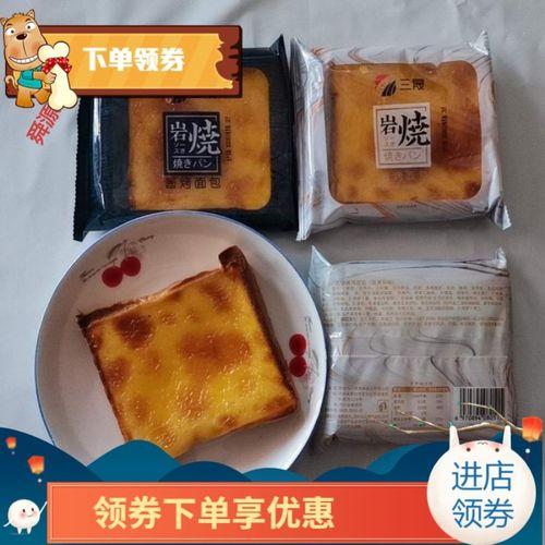 三晟岩烧酱烤吐司面包整箱早餐学生营养食品夹心芝士奶酪蛋糕网红 岩