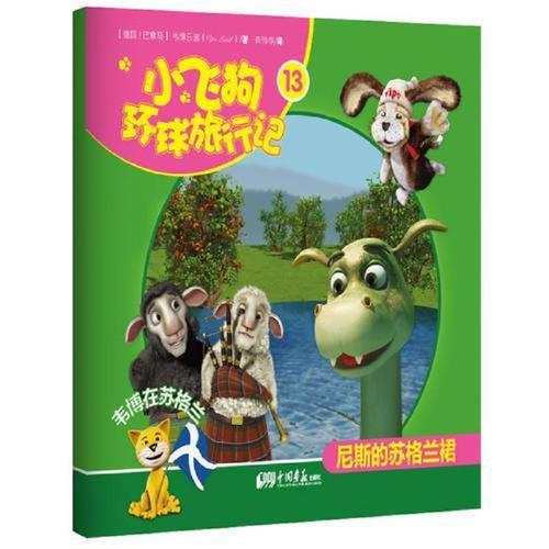 【二手书9成新】小飞狗环球旅行记13:韦博在苏格兰 伊
