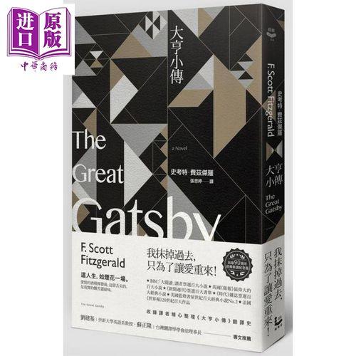 预售 大亨小传(出版90周年经典重译纪念版)港台原版 史考特.